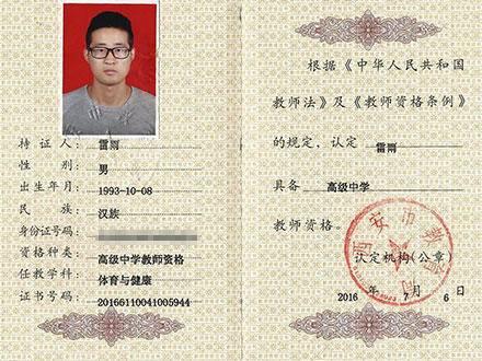 雷雨高级中学教师资格证