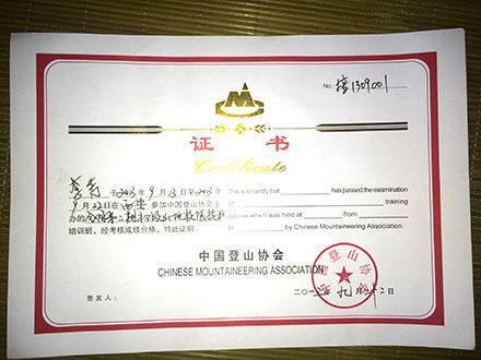 李芳山地救援证书