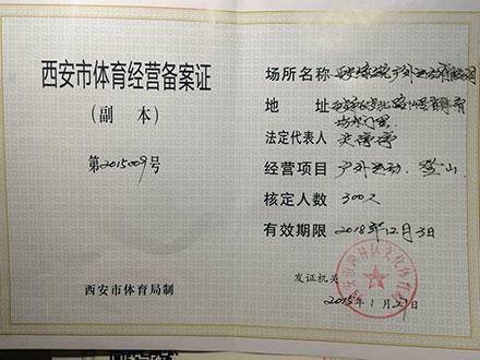 体育经营许可证2018