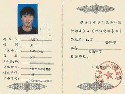 关亭初级中学教师资格证