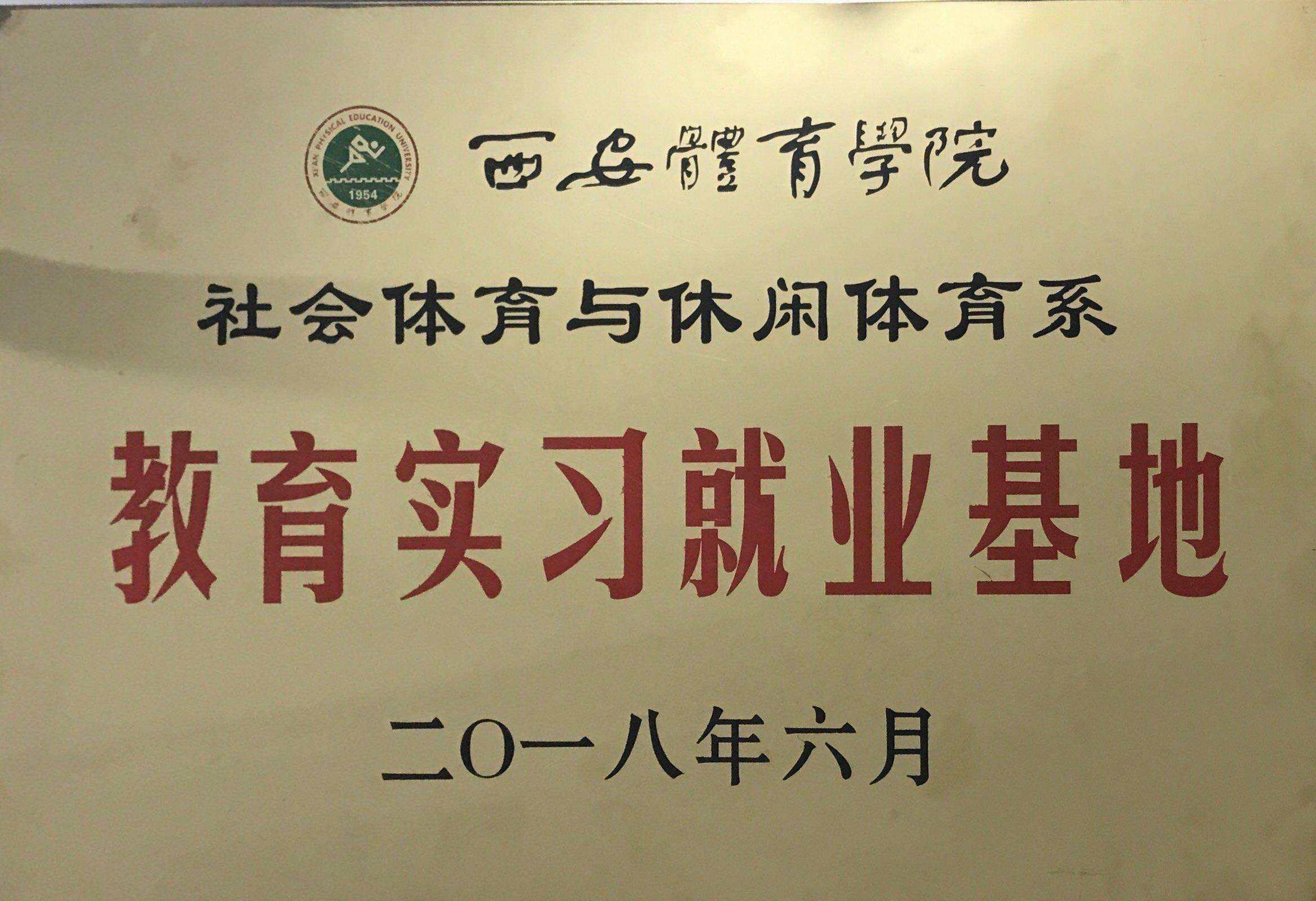 西安体育学院教育实习就业基地