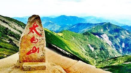 太白山团建--登秦岭主峰、展企业风采