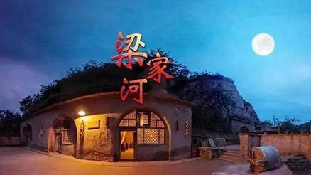 红色主题团建--照金、薛家寨、延安、梁家河、葛牌古镇、马栏、杨家岭