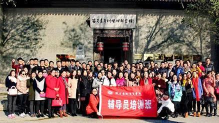 红色党建--走进安吴青训班,学习青年精神